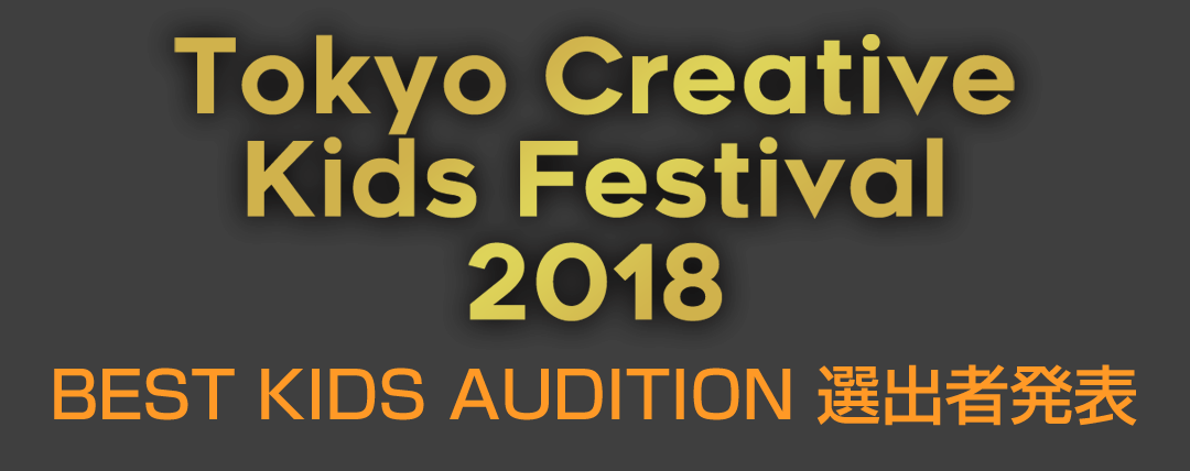 Tokyo Creative Kids Festival 2018 選出者発表