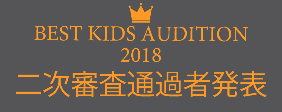 BEST KIDS AUDITION 2016 二次審査通過者発表!!
