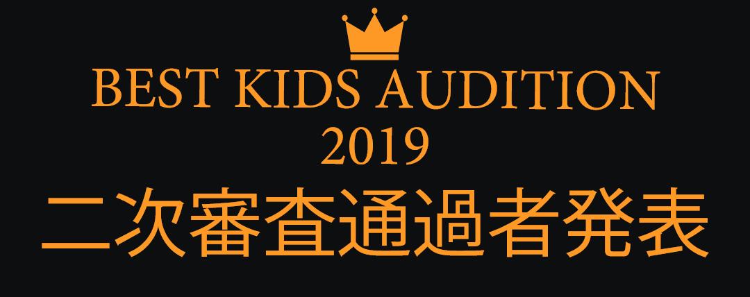 BEST KIDS AUDITION 2019 二次審査通過者発表!!