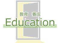 教育・養育