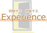 経験する・体験する