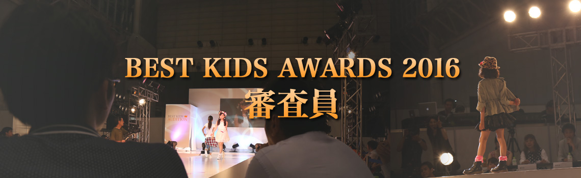 BEST KIDS AWARDS 2016 審査員
