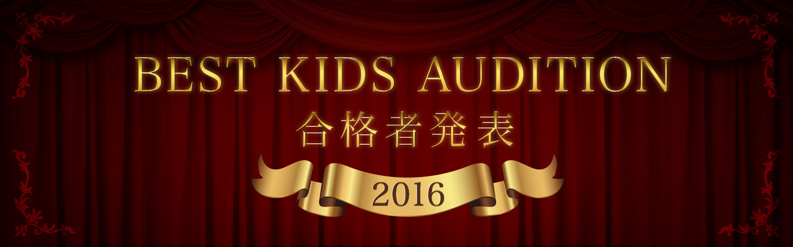 BEST KIDS AUDITION 2016 合格者発表