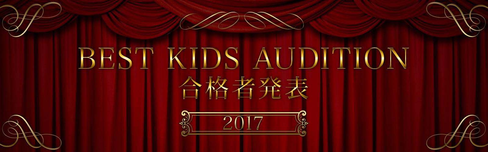 BEST KIDS AUDITION 2017 合格者発表