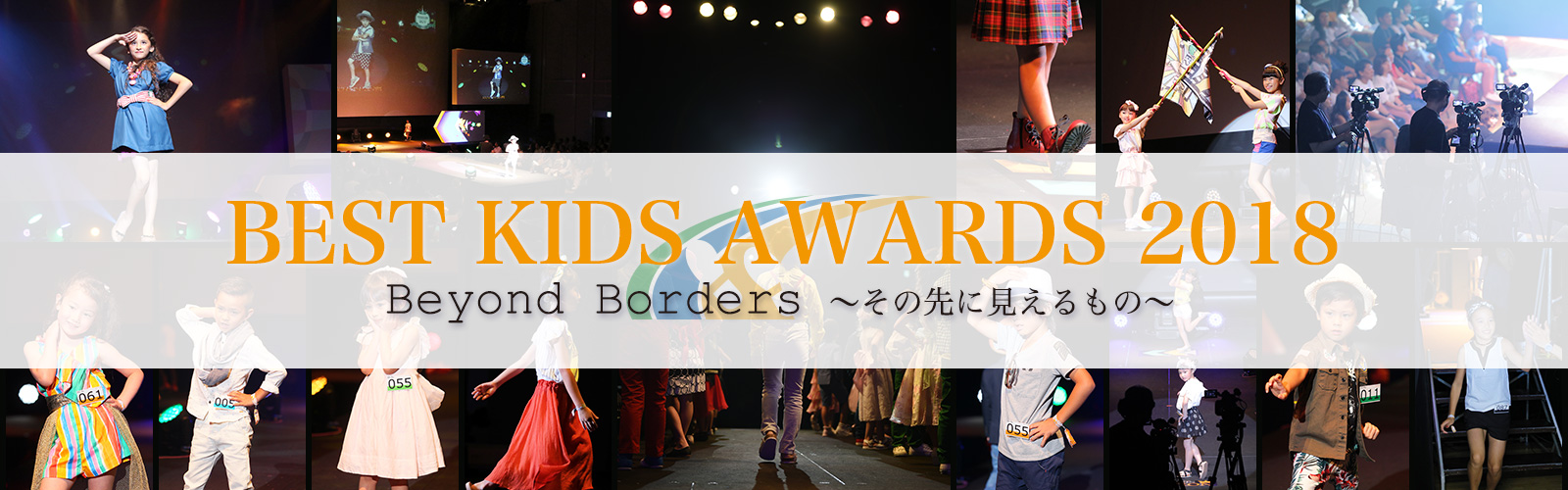 BEST KIDS AWARDS 2018
