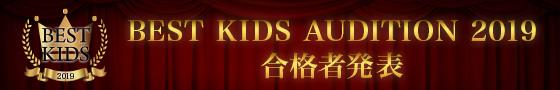 BEST KIDS AUDITION 2019 合格者発表
