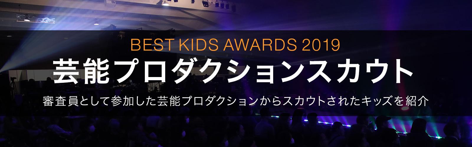 BEST KIDS AWARDS 2019 芸能プロダクションスカウト