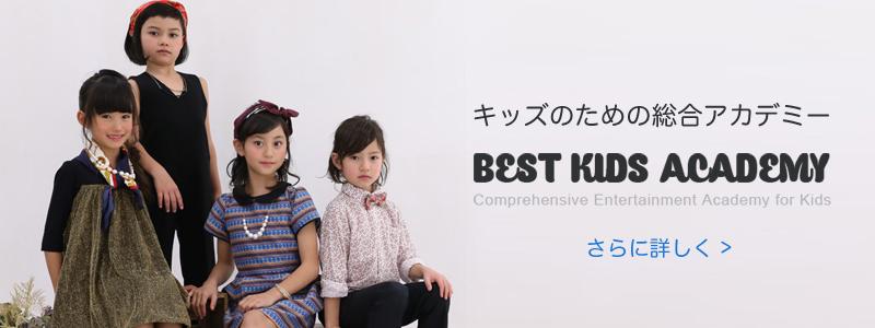 BEST KIDS ACADEMY