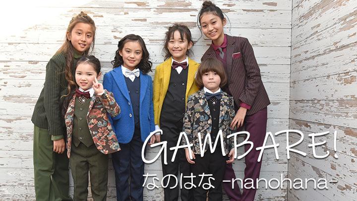 GAMBARE! なのはな -nanohana-