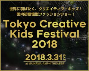 第3回TOKYO CREATIVE KIDS FESTIVAL 2018