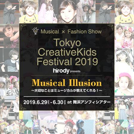 第4回TOKYO CREATIVE KIDS FESTIVAL 2019