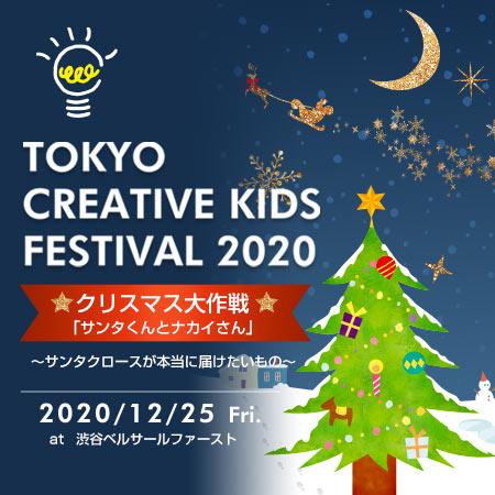 TOKYO CREATIVE KIDS FESTIVAL 2020