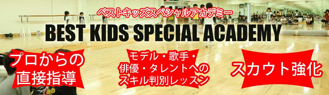 Best Kids Special Academy