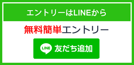 LINEでエントリー