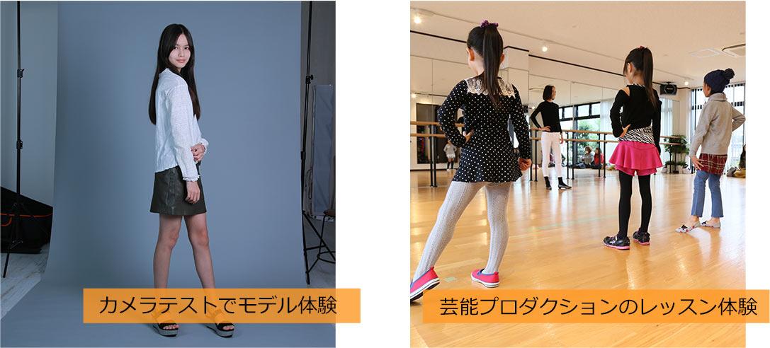 カメラテストでモデル体験・芸能プロダクションのレッスン体験
