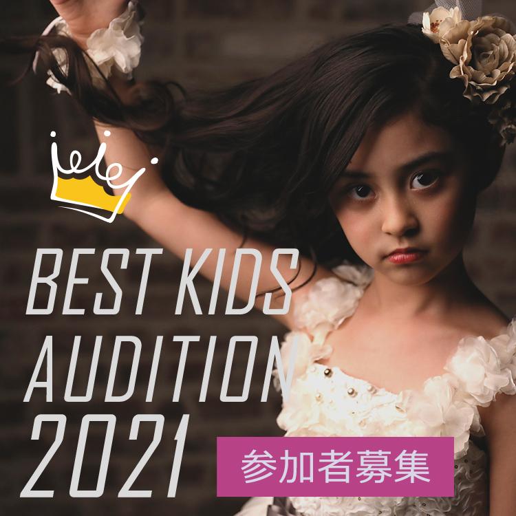 BEST KIDS AUDITION 2021