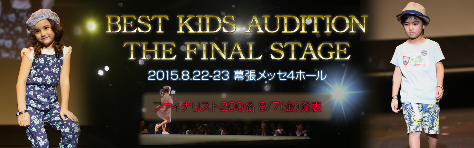 BEST KIDS AUDITION THE FINAL STAGE 2015.8.22-23 幕張メッセ4ホール