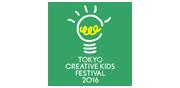 TokyoCreativeKidsFestival