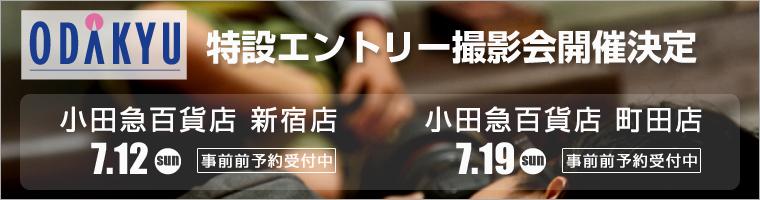 特設エントリー撮影会 小田急百貨店