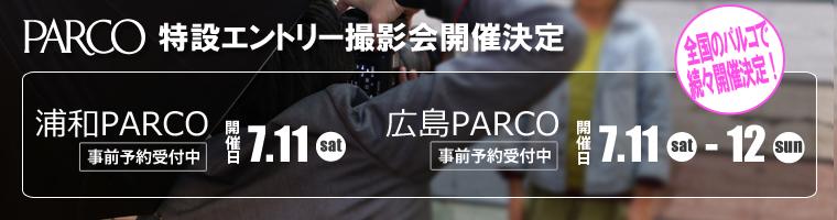 エントリー撮影会 PARCO
