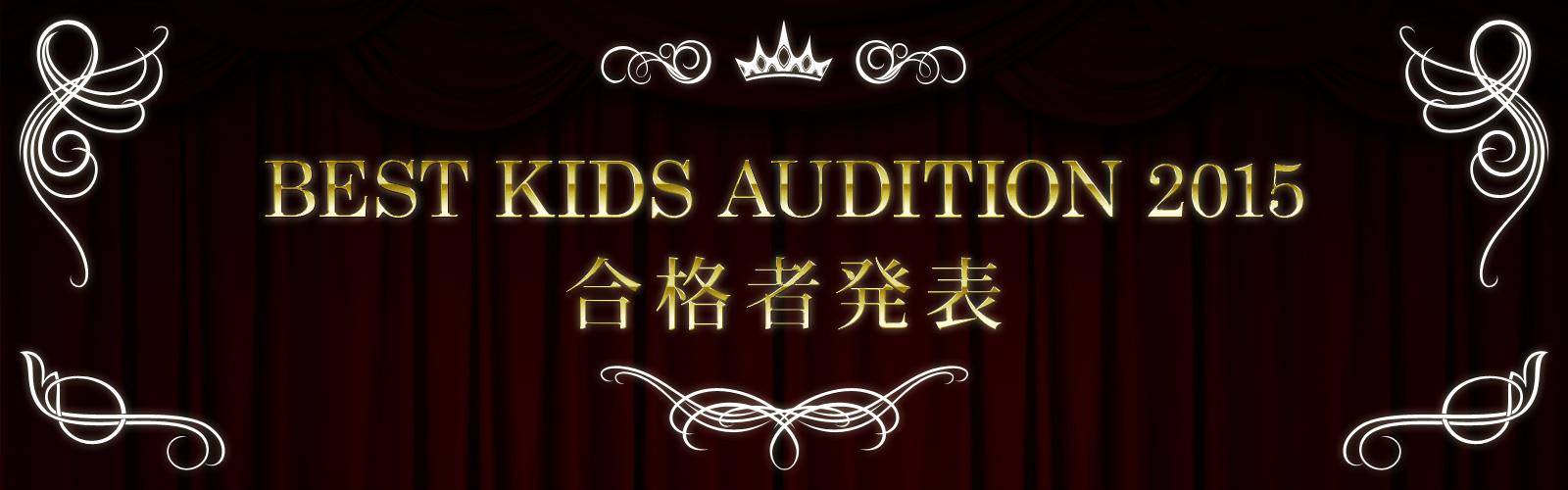 BEST KIDS AUDITION 2015 合格者発表