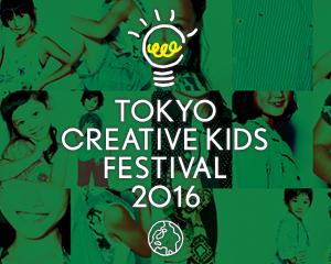 TOKYO CREATIVE KIDS FESTIVAL
