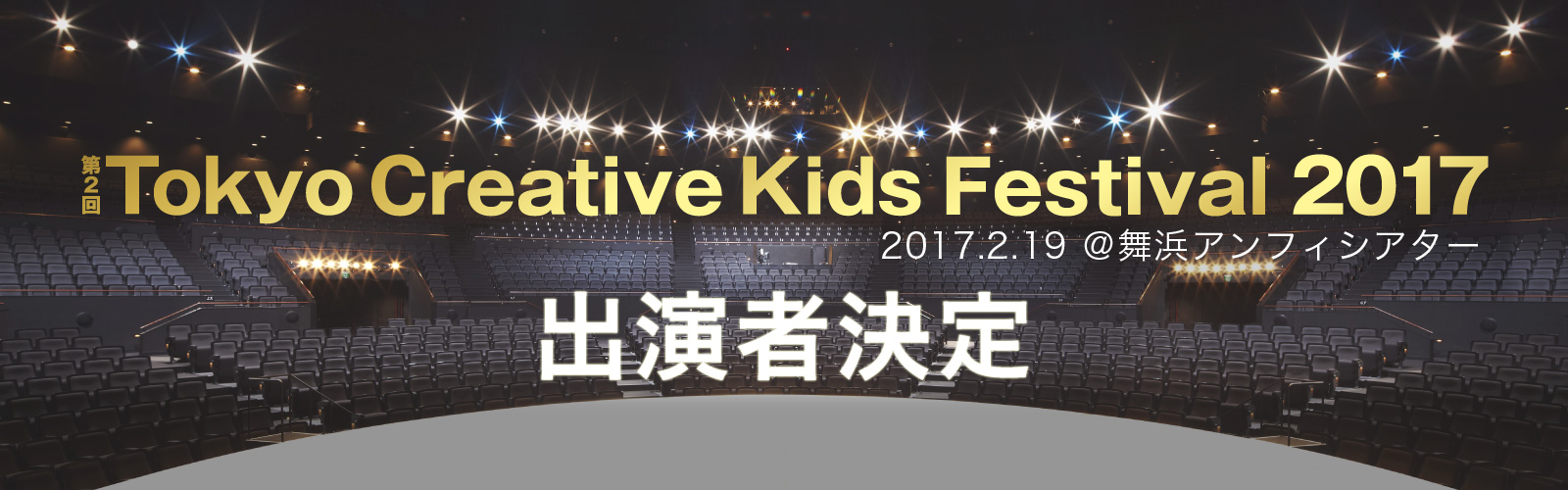 Tokyo Creative Kids Festival 2017選出者発表