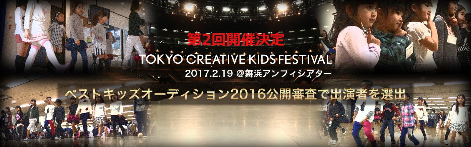 第2回Tokyo Creative Kids Festival開催決定