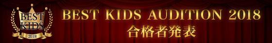 BEST KIDS AUDITION 2018 合格者発表