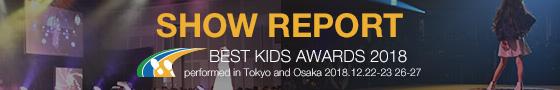 BEST KIDS AWARDS 2018 開催レポート