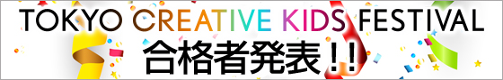 TOKYO CREATIVE KIDS FESTIVAL合格者発表