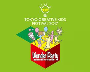 第2回TOKYO CREATIVE KIDS FESTIVAL 2017