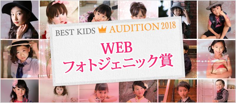 WEBフォトジェニック賞
