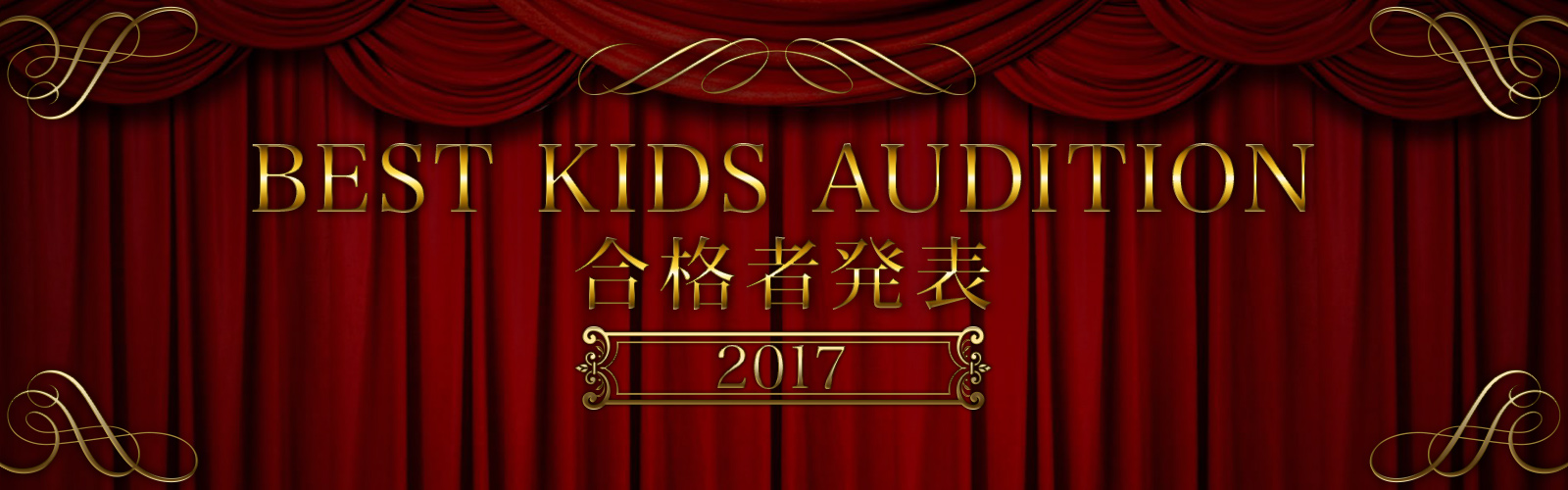 BEST KIDS AUDITION 2017 合格者発表