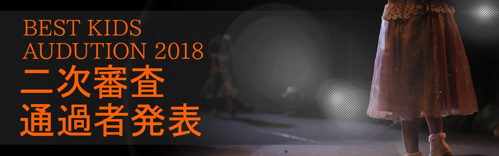 BEST KIDS AWARDS 2018 二次審査通過者発表