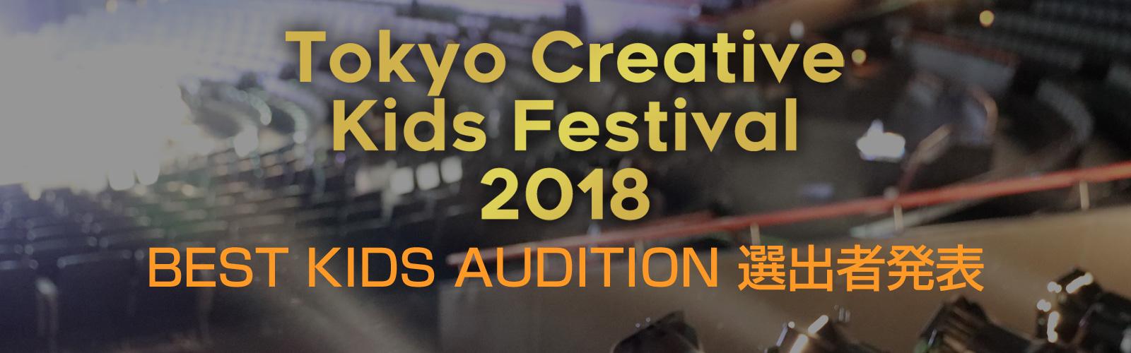 Tokyo Creative Kids Festival 2018選出者発表