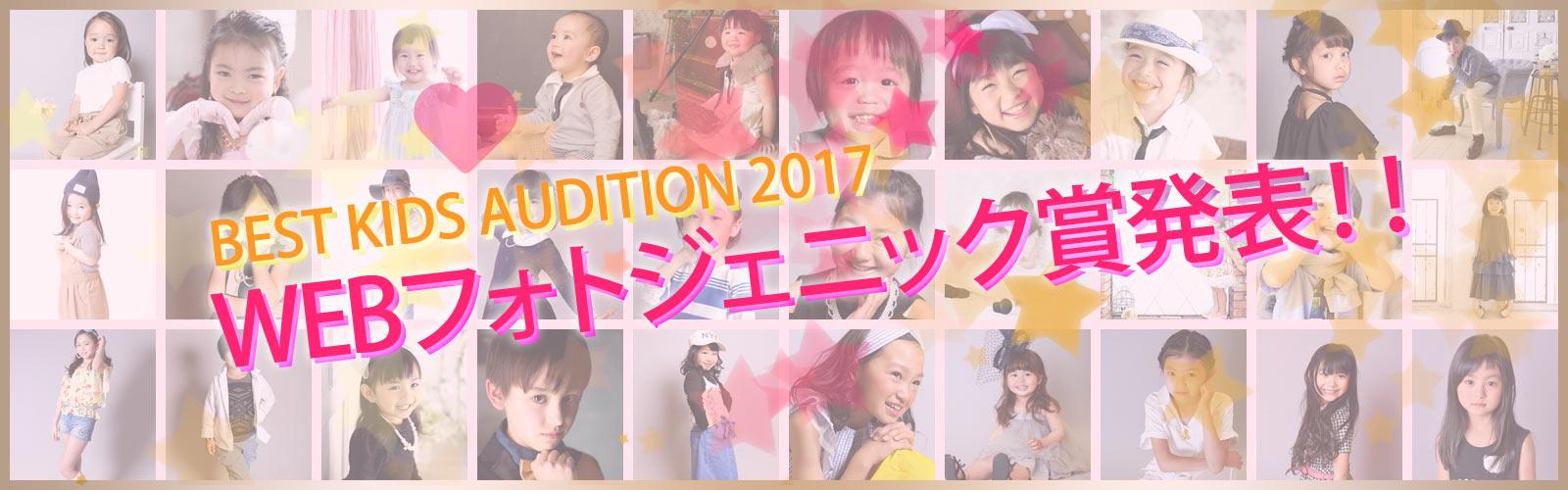 BEST KIDS AUDITION 2017 WEBフォトジェニック賞発表!!