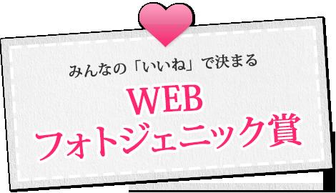 みんなの「いいね」で決まる「WEBフォトジェニック賞」