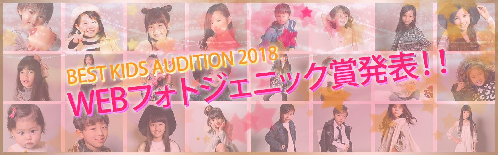 WEBフォトジェニック賞2018 発表