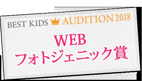 WEBフォトジェニック賞2018