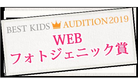WEBフォトジェニック賞2019