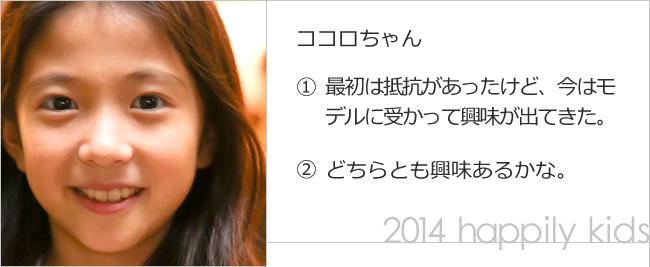 20141002RyuichiKawamura029