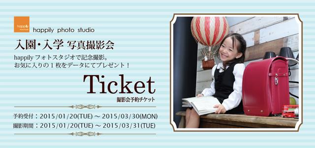 入学入園チケット
