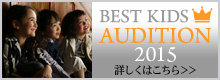 BEST KIDS AUDITION 2015
