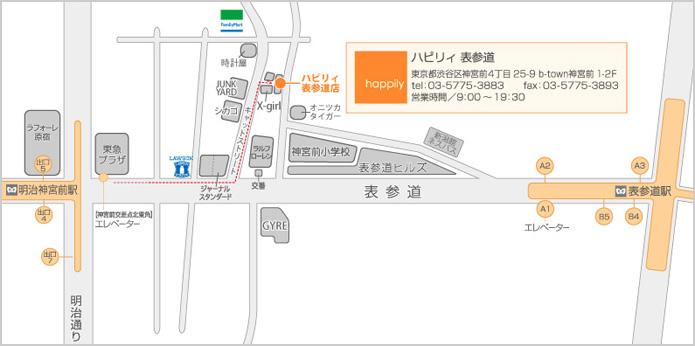 happilyフォトスタジオ表参道店地図
