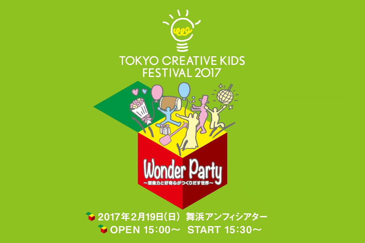 Tokyo Creative Kids Festival 2017 2/19(日)開催!