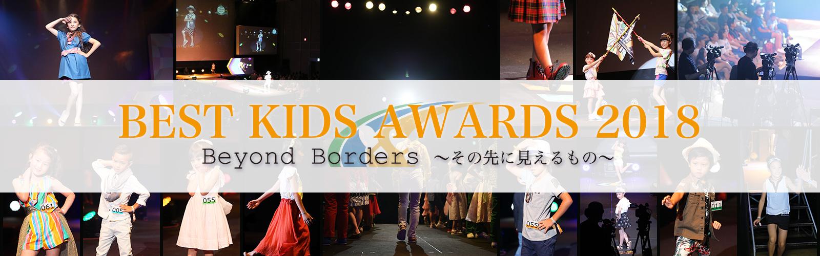 BEST KIDS AWARDS 2018
