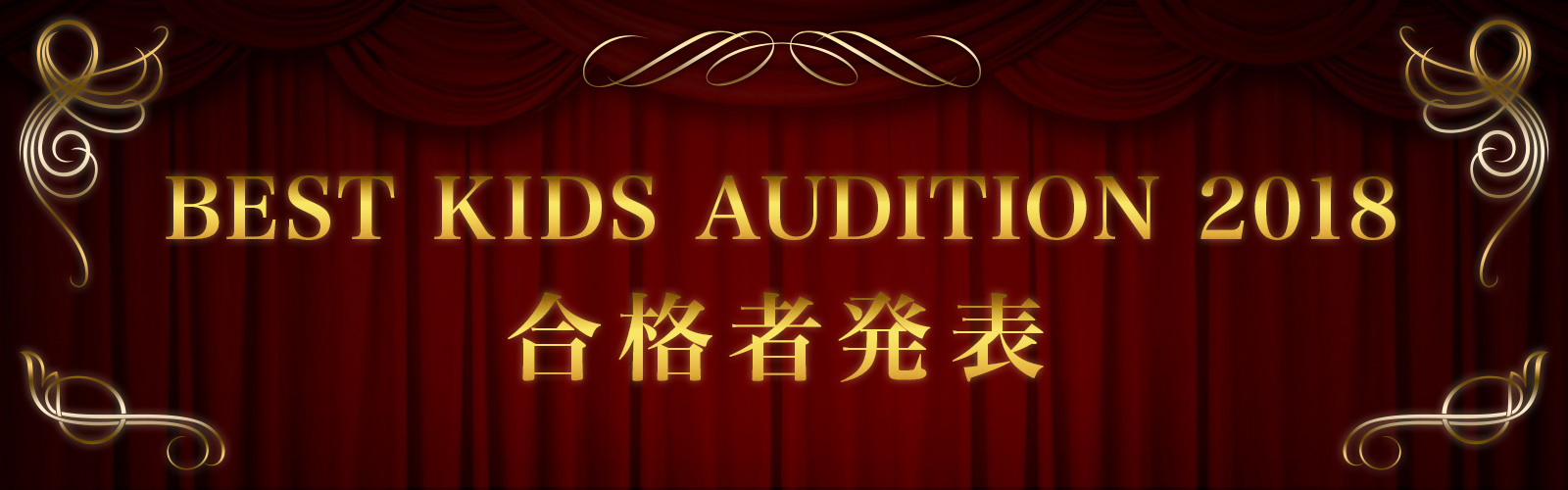 BEST KIDS AUDITION 2018 合格者発表