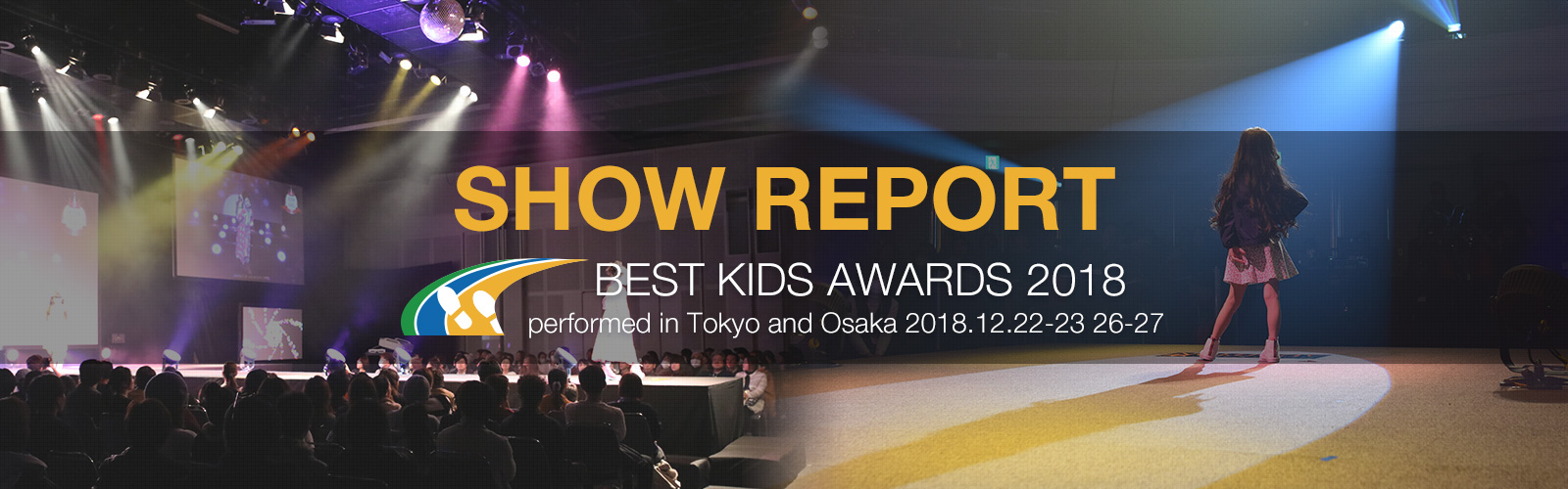 BEST KIDS AWARDS 2018 開催レポート