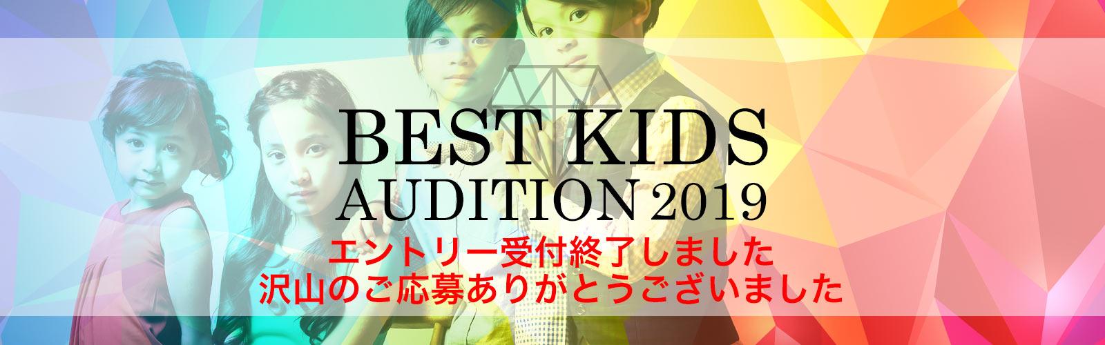 BSET KIDS AUDITION 2019エントリー受付終了